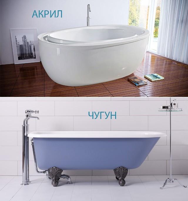 Чем отличается акриловая ванна от чугунной